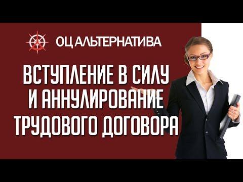 Вступление в силу и аннулирование трудового договора - ОЦ Альтернатива