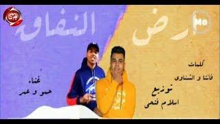 مهرجان ارض النفاق - حمو - عمر - MAHRAGAN - ARD ELNEFAQ - 2020 تحميل MP3