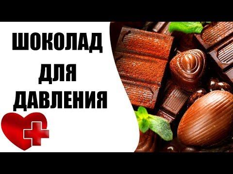 Что шоколад делает с давлением?
