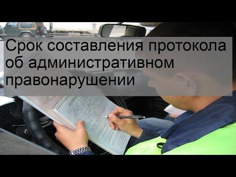 Срок составления протокола об административном правонарушении