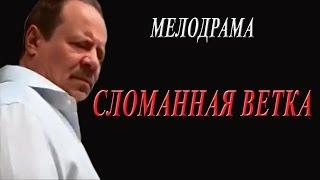 Новинка шикарная русская мелодрама