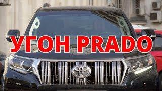 Как угнать Тойота Прадо 2018 ?