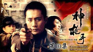 《神枪手》 第10集 (刘烨)  欢迎订阅China Zone