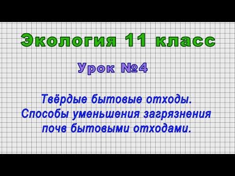 Экология 11 класс (Урок№4 - Твёрдые бытовые отходы. Способы уменьшения загрязнения почв отходами.)