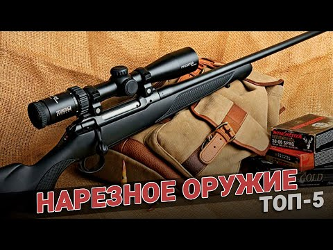Нарезное оружие для охоты. ТОП 5 лучших образцов
