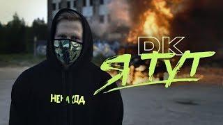 """DK I'm here / Pay (ALBUM """"NENAHOD"""")"""