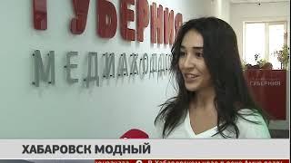 Хабаровск модный. Новости. 21/09/2018. GuberniaTV