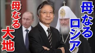 加瀬英明x馬渕睦夫|神道にも似た信仰心を持つロシアの人々|大地に対する信仰心