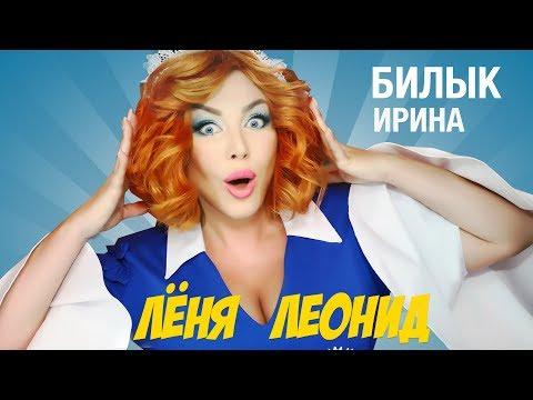 Ирина Билык - Лёня, Леонид