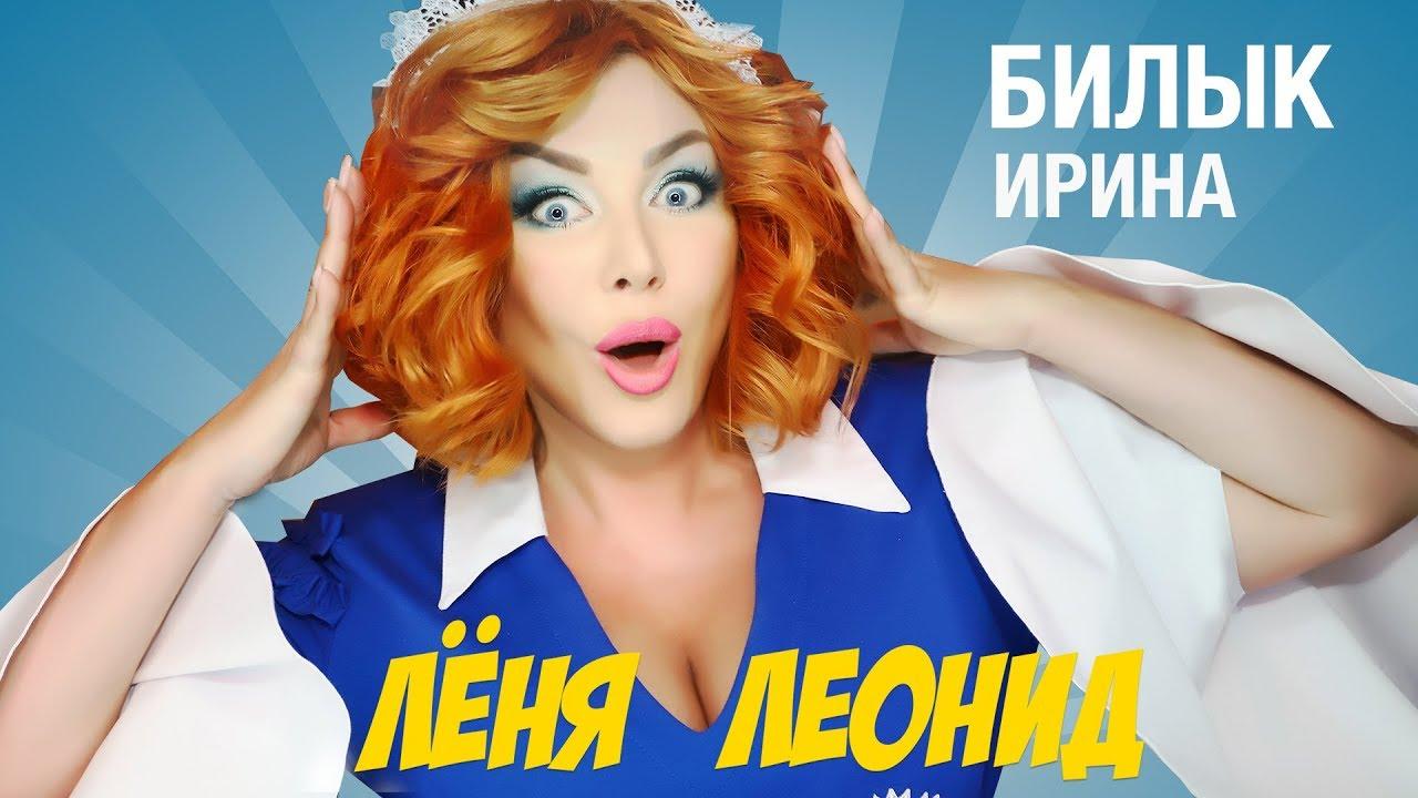 Ирина Билык — Лёня, Леонид