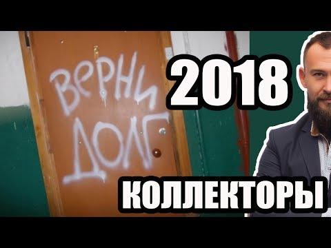 ✓ ЧЕГО ЖДАТЬ ОТ КОЛЛЕКТОРОВ В 2018