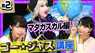 地球儀ネタ「マダガスカル!」のやり方をゴー☆ジャスが伝授!GameMarketのゲーム実況