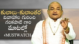 Garikapati Narasimha Rao On Caste And Inter Caste Marriages | MUST WATCH | Manastars