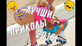 Приколы 2018,  новые приколы 2018 года, ржака до слез,  угар прикол - ПРИКОЛЮХА, лучшие приколы 2018