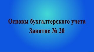 Занятие № 20. Операции по валютным счетам