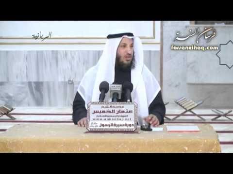 قصة محمد صلى الله عليه وسلم :: 10 :: الشيخ عثمان الخميس