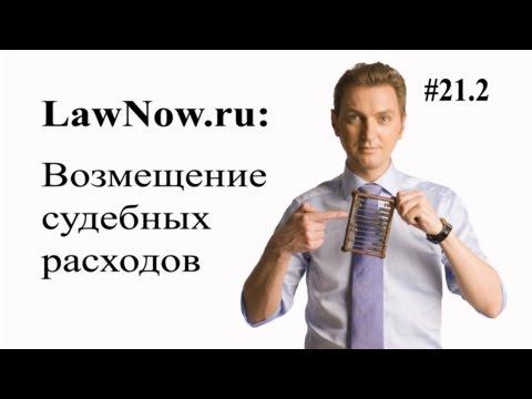 LawNow.ru: возмещение судебных расходов (часть 2) #21.2