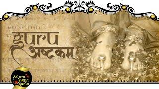 Guru Ashtakam | गुरु अष्टकम्
