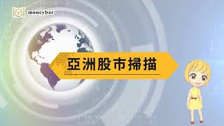 【華爾街女孩投資bar】10/12財經下午茶
