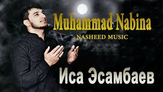 КРАСИВЫЙ НАШИД! Иса Эсамбаев - Muhammad Nabina (Пророк Мухаммад)