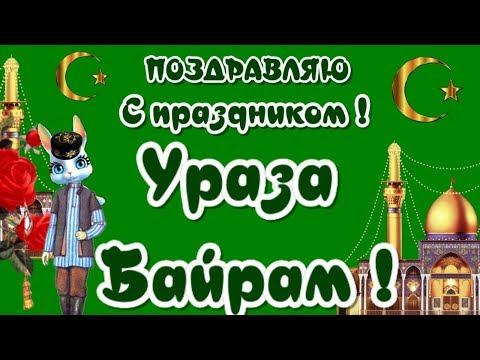 Ураза Байрам красивые поздравления и пожелания на Ураза Байрам 🌹Ид аль-фитр