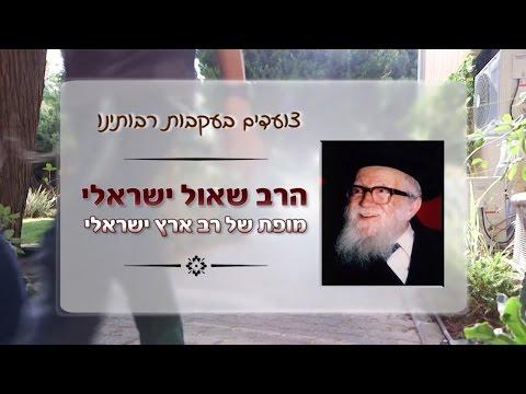 הרב שאל ישראלי זצ''ל - דמות השנה במשרד החינוך