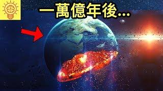 一萬億年後地球會發生什麼!?科學家曝光!