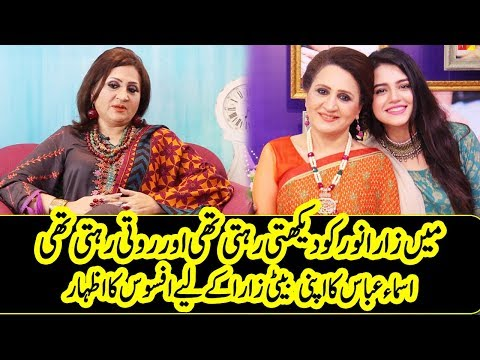 Asma Abbas Talking About Her Daughter Zara Abbas - Star Of Khamoshi & Lamhay - Trending Video
