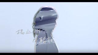 楊丞琳Rainie Yang - 年輪說 Traces of Time In Love (Official HD MV)