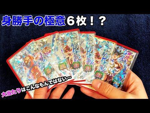 【気絶注意】高いカードばかり!! 引退品開封結果【SDBH】