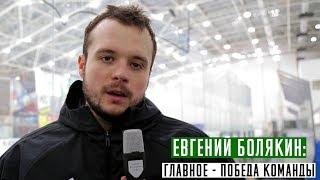 Экспресс- интервью Евгения Болякина после победной шайбы в ворота ХК «Арлан».