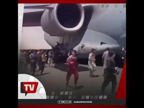 «لا يطيقون البقاء في كابل».. لحظة تحليق طائرة عسكرية أميركية ومحاولات جنونية للصعود عليها