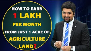 How to Earn 1 Lakh Per Month from Just 1 Acre of Agricultural Land?