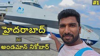 Hyderabad to  Andaman Nicobar islands trip