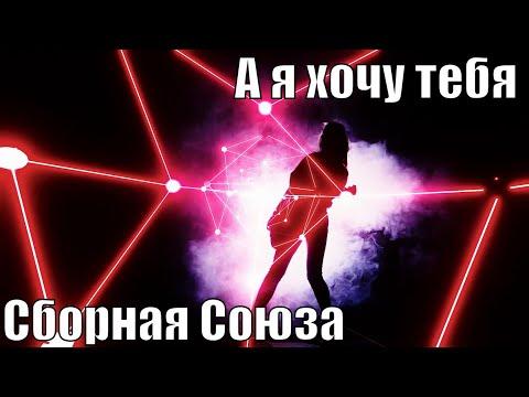 """""""А Я ХОЧУ ТЕБЯ"""" - СБОРНАЯ СОЮЗА"""