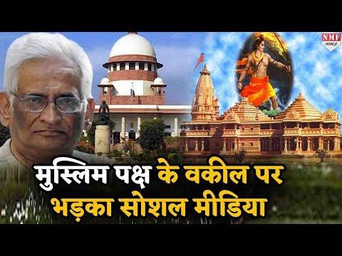 Ayodhya Case: मुस्लिम पक्ष के वकील राजीव धवन पर क्यों भड़का लोगों का गुस्सा ?