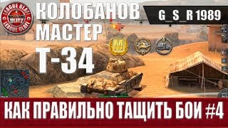 WoT Blitz - Как правильно тащить бои #4 - World of Tanks Blitz (WoTB)