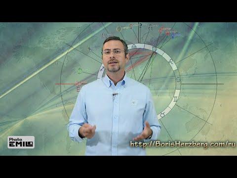 Нумерология и астрология по дате