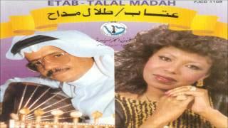 مازيكا طلال مداح / زلزليني / البوم طلال مداح وعتاب رقم 2 تحميل MP3