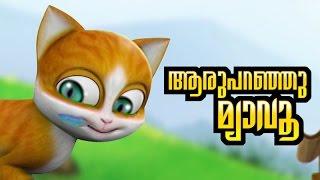 KATHU Childrens Nursery Song: Aru Paranju Myavo | Malayalam Cartoon | Animation | Subtitles