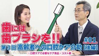 第3回 高齢者への口腔ケア介助【後編 #01】 菊谷武先生×上条百里奈さん
