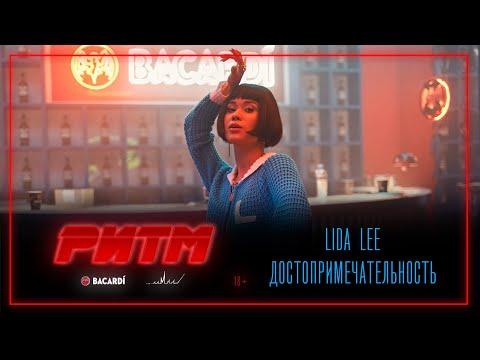 Lida Lee - Достопримечательность (Ритм)