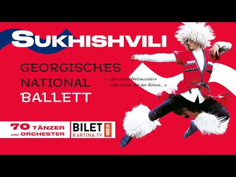 Балет Сухишвили в Германии