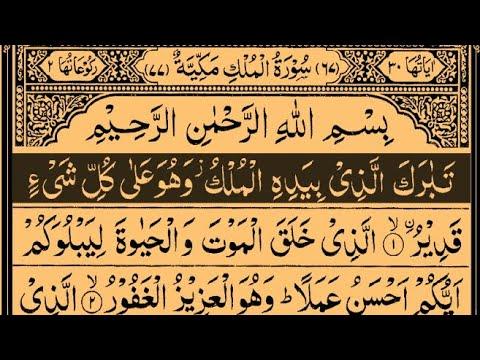 surah-al-mulk-full-ii-by-sheikh-shuraim-with-arabic-text-hd