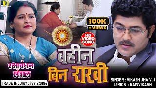 रक्षाबंधन स्पेशल VIDEO SONG 2020 - बहीन बिन राखी I VIKASH JHA VJ I Maithili Rakshabandhan Geet 2020