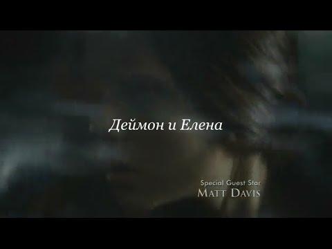 Damon and Elena || ○Проезжать остановки
