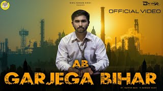 Ab Garjega Bihar - Feat. Sargam X Rapper Mahi | New Bihari