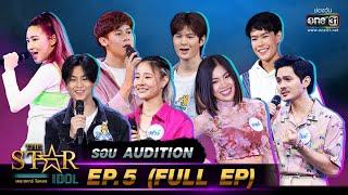 ดูย้อนหลัง ⭐️ The Star Idol EP.5 ล่าสุด วันที่ 19 กันยายน 2561