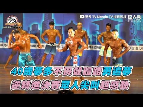 40多歲的日籍健體選手夢多,不放棄健體的夢,勇敢比賽闖入決賽