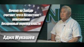 Почему на Западе считают, что в Казахстане невозможен бескровный переход власти
